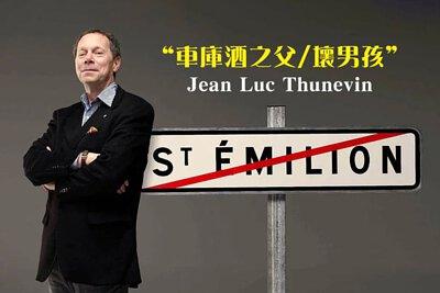 """""""車庫酒之父/壞男孩""""-- Jean Luc Thunevin"""
