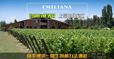 Emiliana, Organic wine, vegan, biodynamic