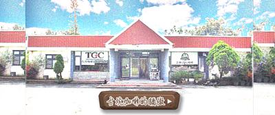 映入眼簾是TGC台灣咖啡莊園的紅色屋頂,狹長的建築體如擁抱客人般的熱情歡迎