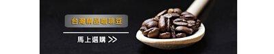 木湯匙承裝著剛烘焙好的咖啡豆,讓想要搶購台灣咖啡豆的朋友快速點選