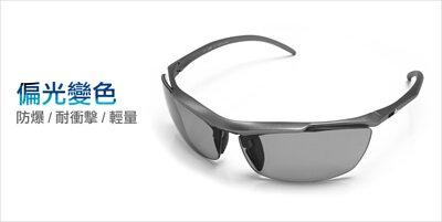 最新偏光變色技術:提高顏色對比,使眼睛疲勞減到最低,同時保持物體自然色彩,在任何天氣和光照環境下,都能保有最佳視野,是目前全球最先進的運動眼鏡專用鏡片