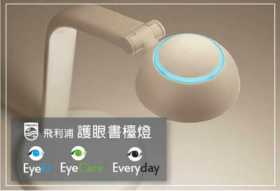 philips table light,table lamp,檯燈,飛利浦燈飾,燈飾,led燈飾,枱燈,philips 檯燈,tplighting,galaxy lighting