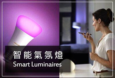 hue,philips hue,hue light,smart light,吸頂燈,飛利浦燈飾,燈飾,led燈飾,吊燈,智能家居,智能燈飾