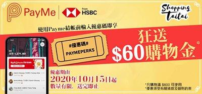HSBC PAYME PERKS