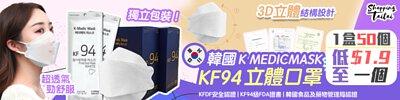 韓國K MedicMask KF94 三層防疫立體口罩白色款,一套五十個