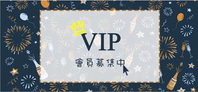 太原茶莊VIP優惠