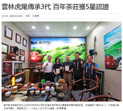 太原茶莊獲經濟部5星認證
