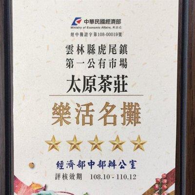 太原茶莊經濟部樂活名鋪5星認證