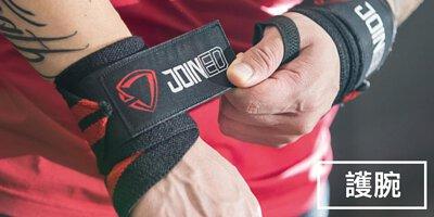 TeamJoined 健身裝備 | 健身護腕