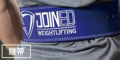 TeamJoined 健身裝備 | 健身腰帶