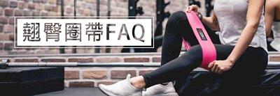 翹臀圈帶FAQ