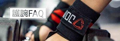 健身護腕FAQ