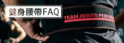 健身腰帶FAQ