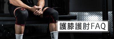 護膝護肘FAQ