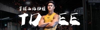 由TeamJoined亞洲健身運動員領軍,解析TDEE每日總消耗熱量