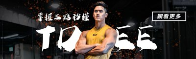 TeamJoined與亞洲健身運動員Alex領軍,介紹TDEE運算公式