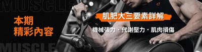 肌肥大三要素,機械張力 代謝壓力 肌肉損傷