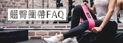 翹臀圈FAQ