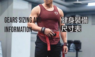 健身裝備尺寸表