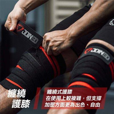 纏繞式護膝