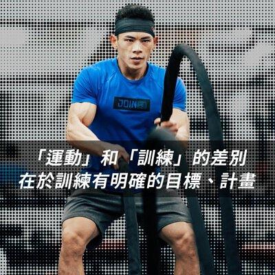 黃士倫,運動與訓練的差別,在於訓練有明確的目標、計畫