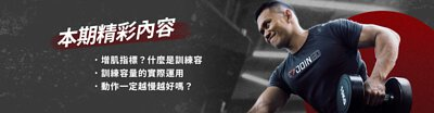 TeamJoinedr健身文章,訓練節奏與訓練容量,健人蓋伊