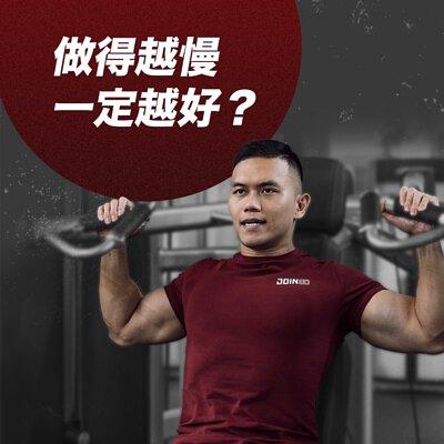 TeamJoinedr健身文章,健人蓋伊,做得越慢一定越好?
