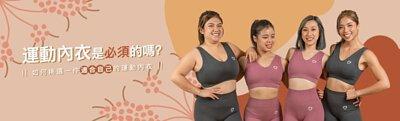 運動內衣是必須的嗎? 如何挑選一件適合自己的運動內衣