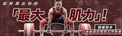 最大肌力,測1RM,健身知識,健身