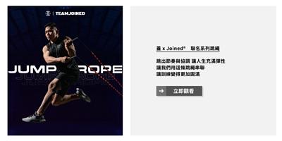 蓋 x Joined® 聯名系列跳繩