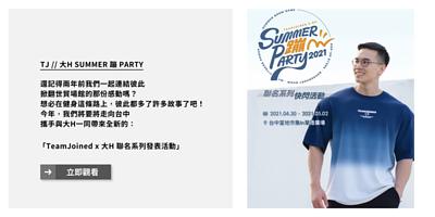 TJ // 大H SUMMER 蹦 PARTY