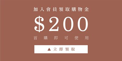 加入ASHABABY會員即有200元購物金