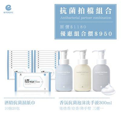 抗菌,酒精,防疫,清潔,濕紙巾