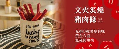 """<img src=""""kerodariko_pork.jpg"""" alt=""""白色骨瓷金邊的馬克杯裝著黑田莉子炙燒豬肉條,紅通通的感覺很好吃!"""">"""