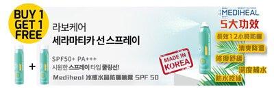 買一送一優惠|韓國製造|MEDIHEAL冰感水晶防曬噴霧 SPF50