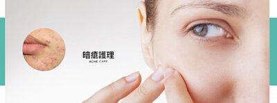 暗瘡肌、口罩肌等皮膚護理產品系列