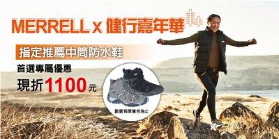 健行嘉年華指定加購鞋款