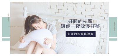 枕頭,獨立筒枕,乳膠枕