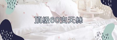 60支天絲,60天絲,60天絲床組