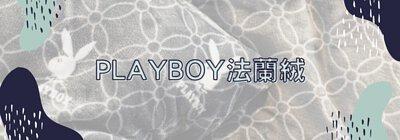 playboy法蘭絨,法蘭絨,法蘭絨床組,法蘭絨床包