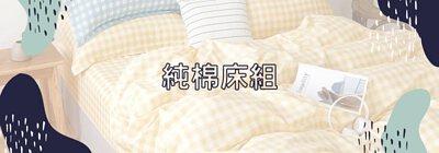純棉床包,純棉床組,純棉床單