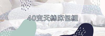天絲,天絲床包,天絲床組