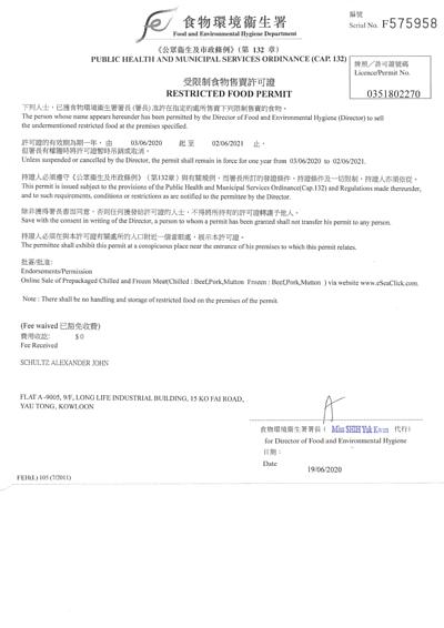 eSea Click是由香港食物環境衛生署許可的肉類網上商店