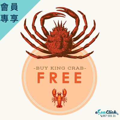 七月夏日優惠買長腳蟹送龍蝦