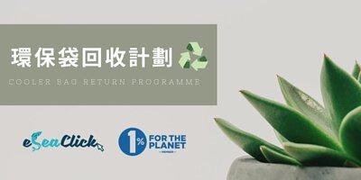 eSea Click海鮮速遞環保袋回收計劃 cooler bag return programme