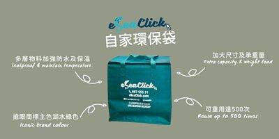 eSea Click海鮮速遞全新自家環保袋 多層物料加強防水保溫 加大尺寸承重量 搶眼商標主色湖水綠色 可重用達500次