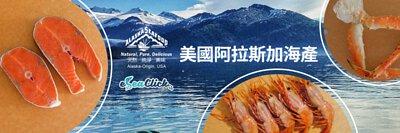 eSea Click海鮮速遞 - 野生阿拉斯加海產