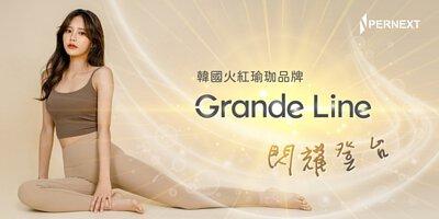 一個女生穿著瑜珈服搭配文字Grandeline閃耀登台