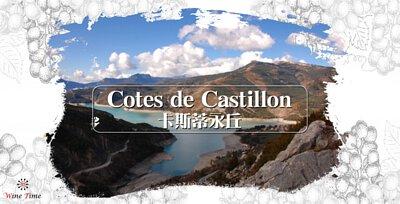 Cadillac Cotes de Bordeaux,Bordeaux,卡斯蒂永,葡萄酒圣地,紅葡萄酒酒在當下,wine time,red wine