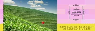 台灣好茶令人回味無窮、各地水果鮮甜爽口,將茶葉與花果完美結合~自然是好茶,茶與果都是台灣最的優質物產,如何找到適合的搭配,做成健康茶飲,是自然寶一直在努力的目標。 自然寶不停的尋尋覓覓,想找到台灣好茶與美味果物的最佳組合。終於,在多次上山下鄉,探訪茶